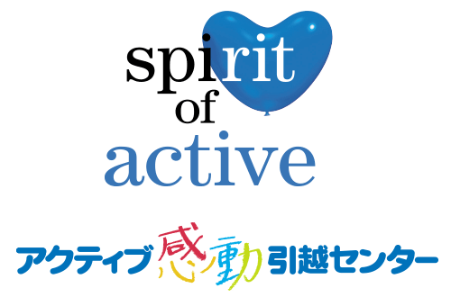 spirit of active アクティブ感動引越センター